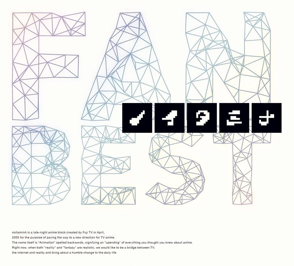 ノイタミナ FAN BEST [ (アニメーション) ]