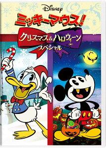ミッキーマウス!クリスマス&ハロウィーンスペシャル [...