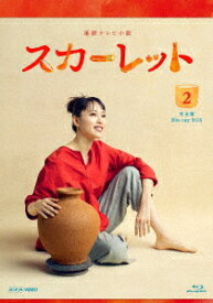 連続テレビ小説 スカーレット 完全版 Blu-ray BOX2【Blu-ray】 [ 戸田恵梨香 ]
