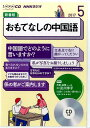 NHKラジオおもてなしの中国語(5月号)