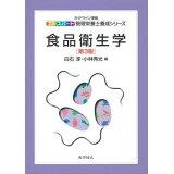 食品衛生学第3版 (エキスパート管理栄養士養成シリーズ)