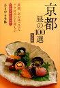 京都昼の100選決定版 (あまから手帖)