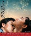 この国の空【Blu-ray】 [ 二階堂ふみ ]
