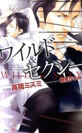 ワイルド&セクシー (Shy novels) [ 高岡ミズミ ]
