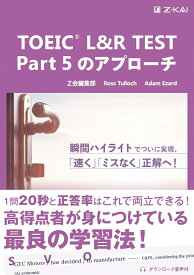 TOEIC(R) L&R TEST Part 5のアプローチ [ Z会編集部 ]