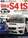スバルWRX S4 tS STIが放つダイナミズム (Cartop mook)