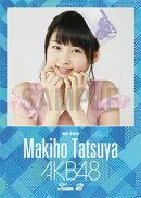 (卓上) 達家真姫宝 2016 AKB48 カレンダー【生写真(2種類のうち1種をランダム封入)】【楽天ブックス独占販売】