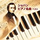 ショパン ピアノ名曲 ベスト