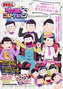 【予約】おそ松さん ダメ松.コレクション〜6つ子の絆〜 オフィシャルガイドブック