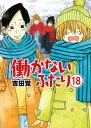働かないふたり 18 (バンチコミックス) [ 吉田 覚 ]