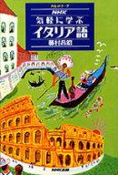 NHK気軽に学ぶイタリア語