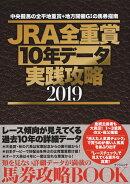 JRA全重賞10年データ実戦攻略(2019)