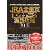 JRA全重賞10年データ実戦攻略(2019) (タツミムック)