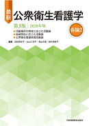 最新公衆衛生看護学各論2(2020年版)第3版