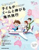 Hanakoファミリー TRAVEL with kids 子どもがぐーんと伸びる海外旅行