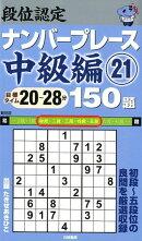 段位認定ナンバープレース中級編150題(21)
