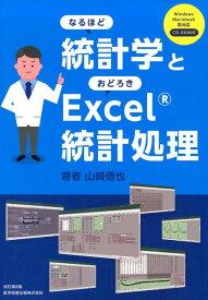 なるほど統計学とおどろきExcel統計処理改訂第8版 Windows Macintosh両対応CD-RO [ 山崎信也 ]