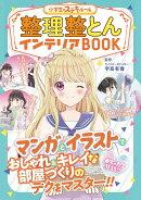 めちゃカワMAX!!小学生のステキルール 整理整とんインテリアBOOK