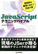 JavaScriptテクニックバイブル