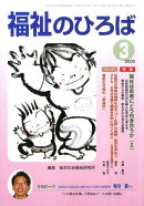 福祉のひろば(2009年3月号)