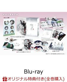 【楽天ブックス限定全巻購入特典対象】陳情令 Blu-ray BOX1【初回限定版】(A3ポスター2枚+ブロマイド2枚セット)【Blu-ray】 [ シャオ・ジャン[肖戦] ]