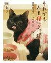 それでも人を信じた猫 黒猫みつきの180日 [ 咲 セリ ]