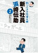 釣りバカ日誌番外編 新入社員 浜崎伝助 2