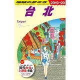 地球の歩き方(D11(2019~2020年版) 台北