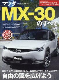 マツダMX-30のすべて (モーターファン別冊)