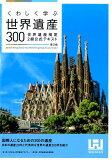 くわしく学ぶ世界遺産300第2版