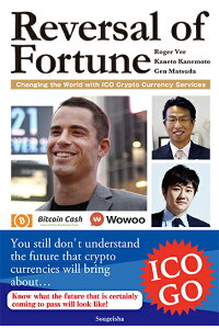 ReversalofFortuneChangingtheWorldwithICOVirtualCurrencyServices[RogerVer]