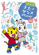 しまじろうのわお! うた♪ダンススペシャル! vol.6