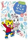 しまじろうのわお! うた♪ダンススペシャル! vol.6 [ (V.A.) ]