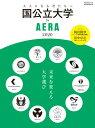国公立大学by AERA(2020) 未来を変える大学選び (AERAムック)