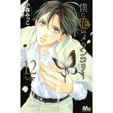 僕に花のメランコリー(12) (マーガレットコミックス)