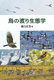 鳥の渡り生態学 [ 樋口 広芳 ]