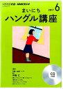 NHKラジオまいにちハングル講座(6月号) (<CD>)