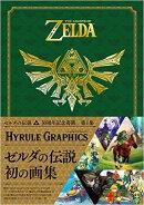 THE LEGEND OF ZELDA HYRULE GRAPHICS :ゼルダの伝説 ハイラルグラフィックス