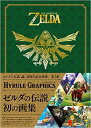 THE LEGEND OF ZELDA HYRULE GRAPHICS :ゼルダの伝説 ハイラルグラフィックス [ Nintendo dream編集部 ]