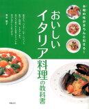 おいしいイタリア料理の教科書
