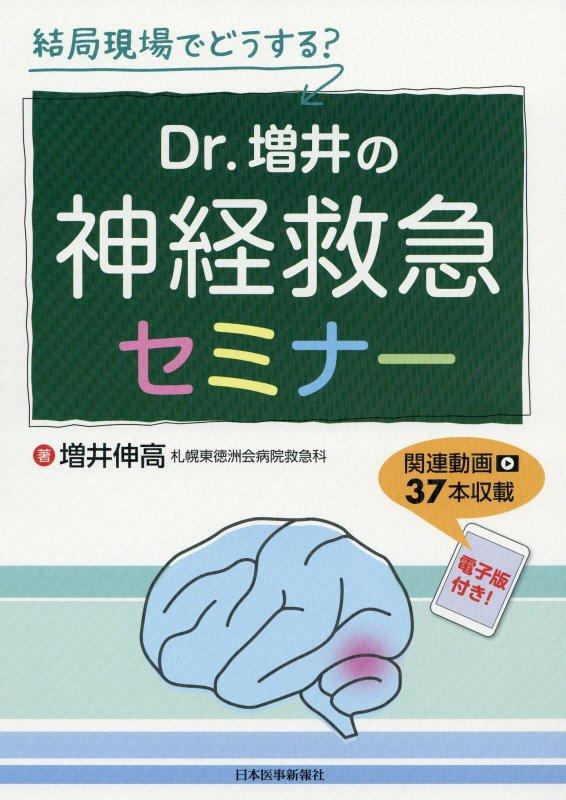 Dr.増井の神経救急セミナー 結局現場でどうする? [ 増井伸高 ]