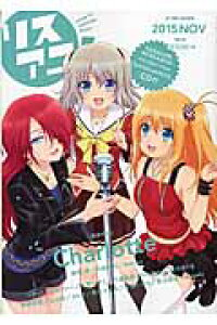 リスアニ!(vol.23) 「Charlotte」終わりと始まりの音楽 (M-ON! ANNEX)