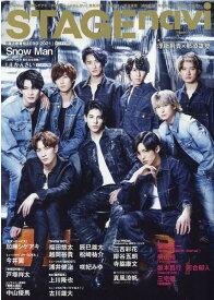 STAGE navi(vol.53) Snow Man/加藤シゲアキ/戸塚祥太/Lilかんさい/真 (NIKKO MOOK TV naviプラス)