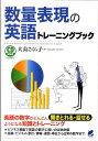 数量表現の英語トレーニングブック (CD book) [ 大島さくら子 ]