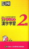 ハンディ漢字学習(2級)改訂版