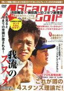浜田雅功×横田真一のゴルフ新理論〜あなたのスウィングは間違っていた!?〜