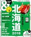 北海道2018【ハンディ版】 (アサヒオリジナル &TRAVEL) [ 朝日新聞出版 ]