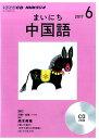 NHKラジオまいにち中国語(6月号) (<CD>)