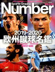 Sports Graphic Number PLUS(October 2019) 欧州蹴球名鑑2019-2020 (Number PLUS)