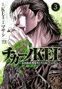 チカーノKEI(3) 米国極悪刑務所を生き抜いた日本人 (ヤングチャンピオンコミックス) [ KEI ]